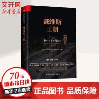 戴维斯王朝 中国人民大学出版社