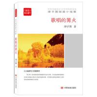 歌唱的篝火 9787517123729 津子围 中国言实出版社