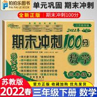 期末冲刺100分三年级下册数学试卷苏教版 2021春新版期中期末测试卷