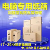 台式电脑主机显示器纸箱包装盒泡沫搬家打包特大号快递纸箱定做