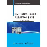 PLC、变频器、触摸屏及组态控制技术应用