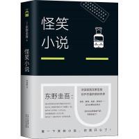 怪笑小说【正版书籍,单单特惠,可开发票】