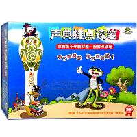 现货包邮  北京新华书店正版出售 声典蛙点读笔(学生版)/京版教材
