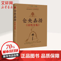 仓央嘉措诗传全集 中国华侨出版社