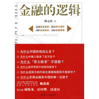 【旧书二手书正版8成新】金融的逻辑 陈志武 国际文化出版公司 9787801739117