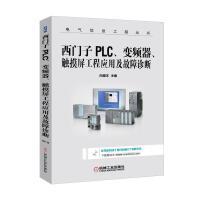 西门子PLC、变频器、触摸屏工程应用及故障诊断 向晓汉 机械工业出版社 9787111583585
