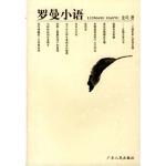 罗曼小语 金马 广东人民出版社