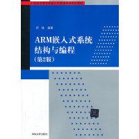ARM嵌入式系统结构与编程(第2版)(21世纪高等学校嵌入式系统专业规划教材)