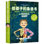 """给孩子的身体书(给5―15岁孩子的第一本生理""""教科书"""")"""
