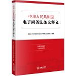 中华人民共和国电子商务法条文释义