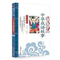 中华成语故事 影响孩子一生的国学启蒙经典(注音彩图版)小学生一二三年级6-7-8-9岁课外阅读儿童文学名著