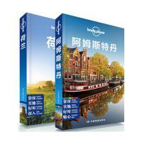 孤独星球LONELYPLANET荷兰新版套装2册:荷兰+阿姆斯特丹 澳大利亚LonelyPlanet公司