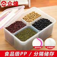 日本 保鲜盒密封盒 饭盒 分格塑料便当盒五谷杂粮冰箱收纳盒