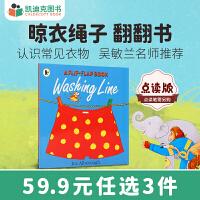 #凯迪克图书【点读版】 英国进口 交错页翻翻书 A Flip-Flap Book:Washing Line【平装】吴敏