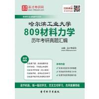 哈尔滨工业大学809材料力学历年考研真题汇编.