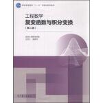 【二手旧书9成新】工程数学复变函数与积分变换(第二版) 王忠仁,高彦伟 高等教育出版社 9787040430080