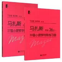 正版 马扎斯30首小提琴特殊练习曲作品36号第1册+马扎斯27首小提琴华丽练习曲作品36号第2册 小提琴乐谱 小提琴自