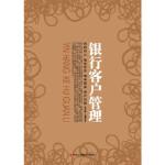 银行客户管理 范云峰,王建国 中华工商联合出版社