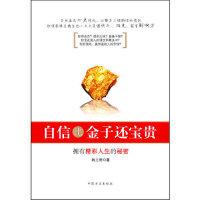 【二手旧书9成新】自信比金子还宝贵 韩三奇 中国方正出版社 9787802164772