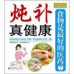 食物是最好的医药7:炖补真健康,陈玫妃,简茂阳,北京出版社9787200066678