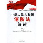 中华人民共和国消防法解读