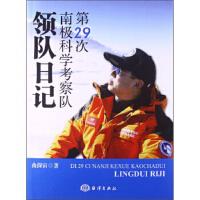 第29次南极科学考察队领队日记【正版书籍,售后无忧】