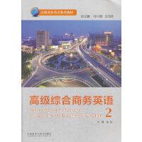 高级综合商务英语(2)(高级商务英语系列教材)
