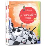 大师三人行:少儿国际象棋中级篇(上下册)[精选套装]