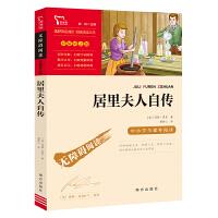 居里夫人自传(中小学生课外阅读指导丛书)无障碍阅读 彩插励志版 8600多名读者热评!