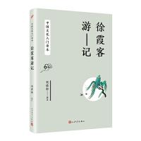 中国文化入门读本:徐霞客游记