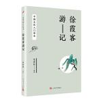 中��文化入�T�x本:徐霞客游�