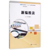 新编税法/黄爱玲/高等院校十三五应用型规划教材 编者:黄爱玲