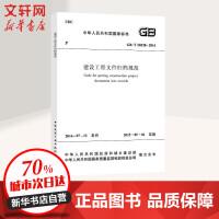 建设工程文件归档规范:GB/T 50328-2014 中国建筑工业出版社