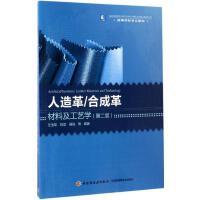 人造革/合成革材料及工艺学(第2版) 范浩军,陈意,颜俊 等 编著