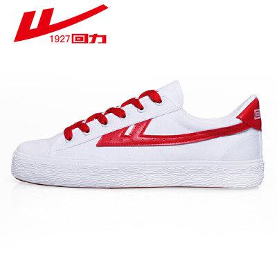 回力女鞋帆布鞋男鞋小白鞋女经典情侣款 休闲鞋上海回力官方旗舰店