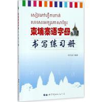 柬埔寨语字母书写练习册 世界图书出版公司