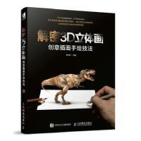 解密3D立体画 创意插画手绘技法