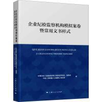 企业纪检监察机构模拟案卷暨常用文书样式 上海人民出版社
