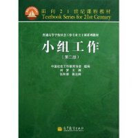 【旧书二手书8成新】小组工作第二版第2版 刘梦 高等教育出版社 9787040363197