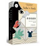 【新书店正版】苏菲的世界(新版)(5-6年级读书清单) 乔斯坦・贾德 作家出版社