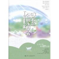 不忍搁浅的青春,碧羽,国际文化出版公司9787512503281