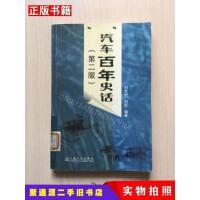 【二手9成新】汽车百年史话刘世恺、刘宏著人民交通出版社