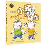 小猪唏哩呼噜-唏哩呼噜和大耳朵(彩色注音版)