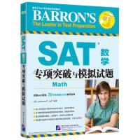 新东方 SAT数学专项突破与模拟试题