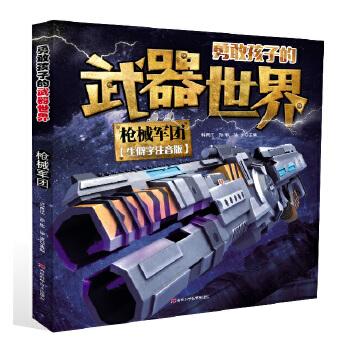 勇敢孩子的武器世界 枪械军团 (武器世界,你们的神秘即将被揭秘。)