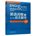 英语词根与单词的说文解字(新版)(2020)