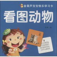 看图动物 安徽少年儿童出版社