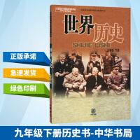 初中历史 初三初3下册 九年级历史书9年级下册历史课本 世界历史 课本教材教科书 中华书局