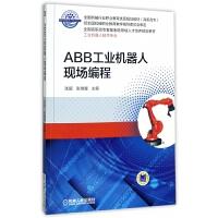 ABB工业机器人现场编程(工业机器人技术专业高职高专全国机械行业职业教育优质规划教材)