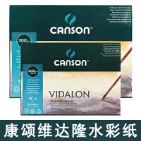 法国Canson康颂维达隆vidalon冷压圆网工艺进口水彩本 300g水彩纸